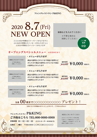 洋食・カフェ・カレー・中華料理店のチラシcz2-0232