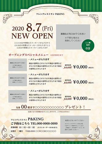 洋食・カフェ・カレー・中華料理店のチラシcz2-0233