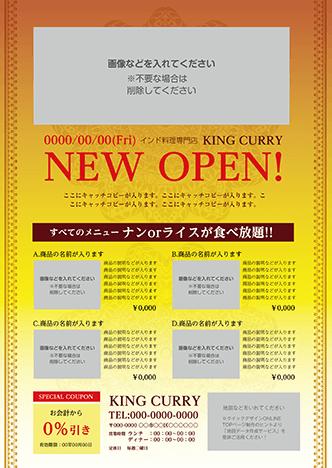 洋食・カフェ・カレー・中華料理店のチラシcz2-0234