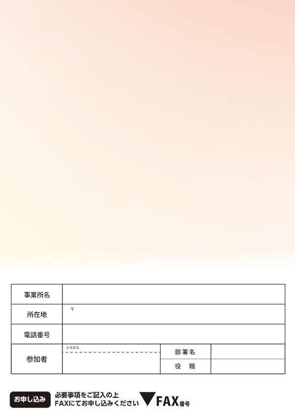 セミナーチラシ_デザインテンプレート画像0109