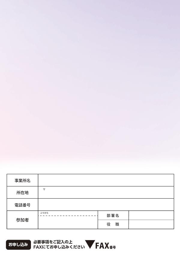 セミナーミニポスター_デザインテンプレート画像0110