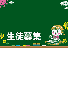 募集ミニポスター_無料デザインテンプレート画像0031