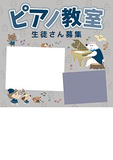 募集ミニポスター_無料デザインテンプレート画像0088
