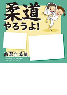 募集ミニポスター_無料デザインテンプレート画像0119
