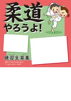 募集ミニポスター_無料デザインテンプレート画像0120