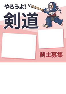 募集チラシ_無料デザインテンプレート画像0127