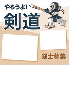 募集チラシ_無料デザインテンプレート画像0128