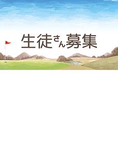 ゴルフレッスンの募集ミニポスター_デザインテンプレート