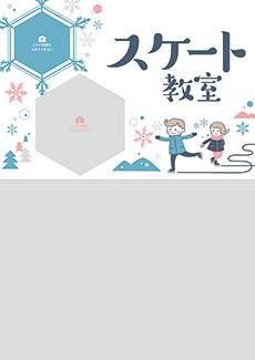 募集ミニポスター_無料デザインテンプレート画像0156