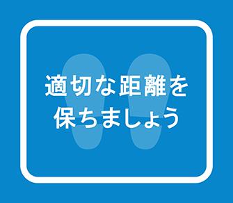 ソーシャルディスタンス用のフロア誘導シール(長方形:サイズ小)【FL-D-0042】
