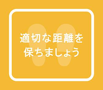 ソーシャルディスタンス用のフロア誘導シール(長方形:サイズ小)【FL-D-0044】