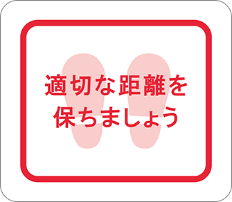 ソーシャルディスタンス用のフロア誘導シール(長方形:サイズ小)【FL-D-0045】