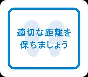 ソーシャルディスタンス用のフロア誘導シール(長方形:サイズ小)【FL-D-0046】