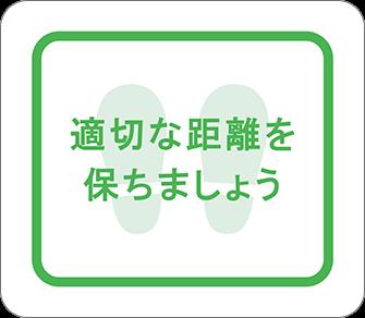 ソーシャルディスタンス用のフロア誘導シール(長方形:サイズ小)【FL-D-0047】