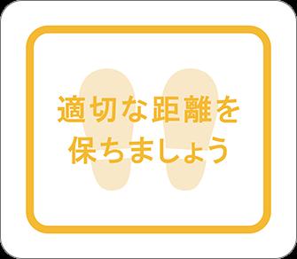 ソーシャルディスタンス用のフロア誘導シール(長方形:サイズ小)【FL-D-0048】