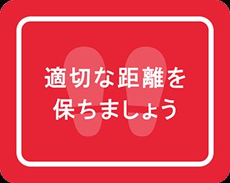 ソーシャルディスタンス用のフロア誘導シール(長方形:サイズ大)【FL-D-0113】