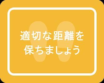 ソーシャルディスタンス用のフロア誘導シール(長方形:サイズ大)【FL-D-0116】
