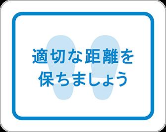 ソーシャルディスタンス用のフロア誘導シール(長方形:サイズ大)【FL-D-0118】