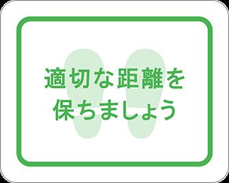 ソーシャルディスタンス用のフロア誘導シール(長方形:サイズ大)【FL-D-0119】