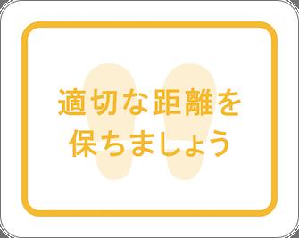 ソーシャルディスタンス用のフロア誘導シール(長方形:サイズ大)【FL-D-0120】