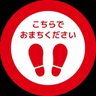 ソーシャルディスタンス用のフロア誘導シール(円形:サイズ小)【FL-D-0153】