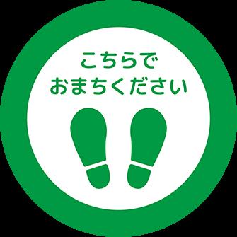 ソーシャルディスタンス用のフロア誘導シール(円形:サイズ小)【FL-D-0155】