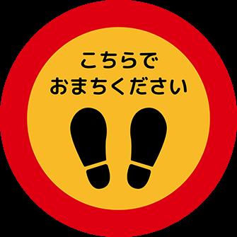 ソーシャルディスタンス用のフロア誘導シール(円形:サイズ小)【FL-D-0156】