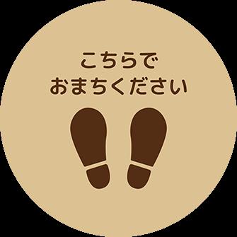 ソーシャルディスタンス用のフロア誘導シール(円形:サイズ小)【FL-D-0165】