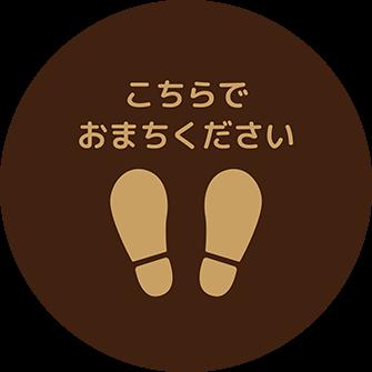 ソーシャルディスタンス用のフロア誘導シール(円形:サイズ小)【FL-D-0166】