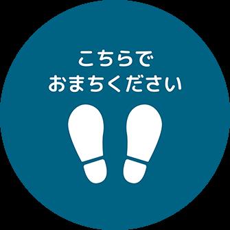 ソーシャルディスタンス用のフロア誘導シール(円形:サイズ小)【FL-D-0167】