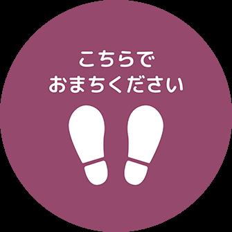 ソーシャルディスタンス用のフロア誘導シール(円形:サイズ小)【FL-D-0168】