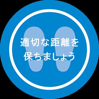 ソーシャルディスタンス用のフロア誘導シール(円形:サイズ小)【FL-D-0186】