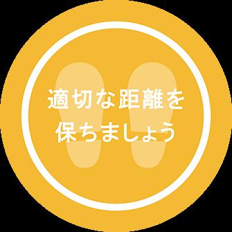 ソーシャルディスタンス用のフロア誘導シール(円形:サイズ小)【FL-D-0188】