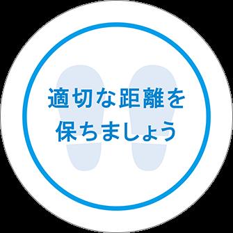 ソーシャルディスタンス用のフロア誘導シール(円形:サイズ小)【FL-D-0190】