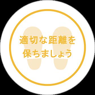 ソーシャルディスタンス用のフロア誘導シール(円形:サイズ小)【FL-D-0192】