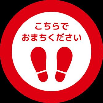 ソーシャルディスタンス用のフロア誘導シール(円形:サイズ大)【FL-D-0225】