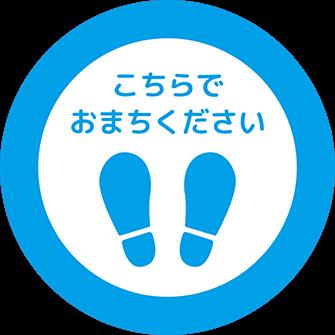 ソーシャルディスタンス用のフロア誘導シール(円形:サイズ大)【FL-D-0226】