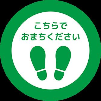 ソーシャルディスタンス用のフロア誘導シール(円形:サイズ大)【FL-D-0227】