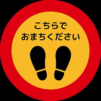 ソーシャルディスタンス用のフロア誘導シール(円形:サイズ大)【FL-D-0228】