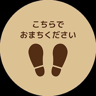 ソーシャルディスタンス用のフロア誘導シール(円形:サイズ大)【FL-D-0237】