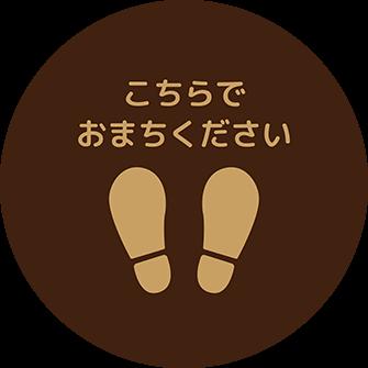 ソーシャルディスタンス用のフロア誘導シール(円形:サイズ大)【FL-D-0238】