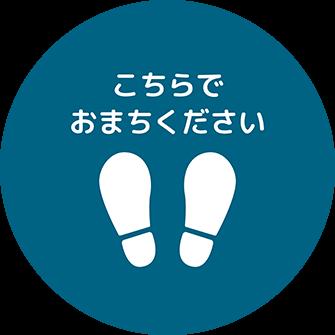 ソーシャルディスタンス用のフロア誘導シール(円形:サイズ大)【FL-D-0239】