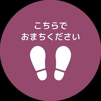 ソーシャルディスタンス用のフロア誘導シール(円形:サイズ大)【FL-D-0240】