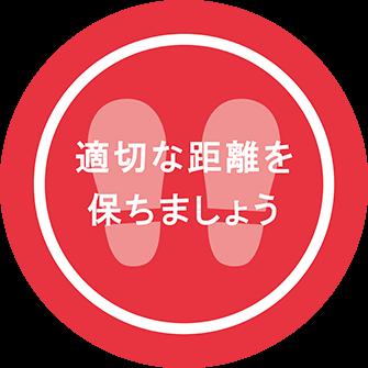 ソーシャルディスタンス用のフロア誘導シール(円形:サイズ大)【FL-D-0257】