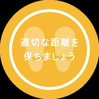 ソーシャルディスタンス用のフロア誘導シール(円形:サイズ大)【FL-D-0260】