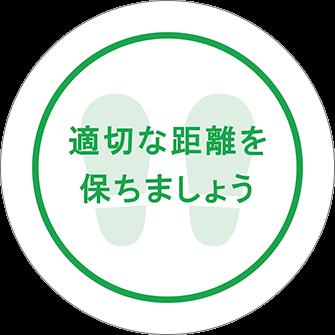 ソーシャルディスタンス用のフロア誘導シール(円形:サイズ大)【FL-D-0263】