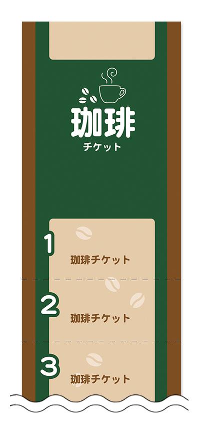 コーヒーの回数券6枚綴りデザインテンプレート0002