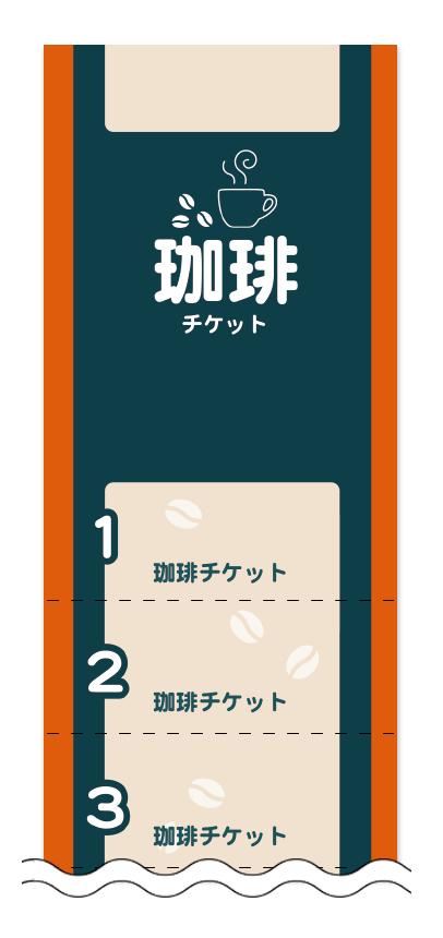 コーヒーの回数券6枚綴りデザインテンプレート0005