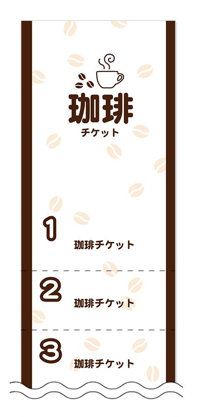 コーヒーの回数券6枚綴りデザインテンプレート0008