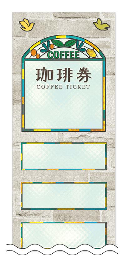 コーヒー回数券デザインテンプレート画像0024